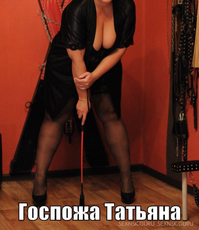 проститутки идивидуалки госпожи новосибирска